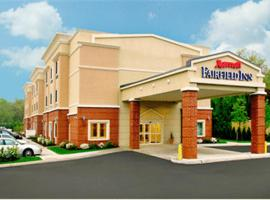 Fairfield Inn by Marriott Medford Long Island, メドフォード