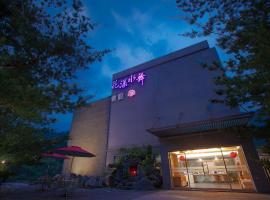 Boutique Hot Spring Resort, Xindian