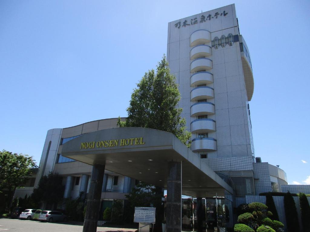 乃木温泉ホテル (那須塩原市) - Booking.com