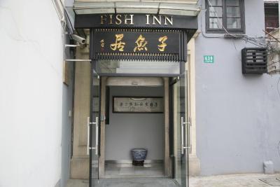 上海子鱼居外滩店