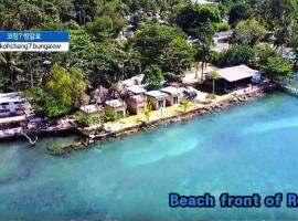 Kohchang 7 Guest House