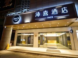 PACE HOTEL Suzhou Renmin Branch
