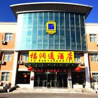 Beijing Capital Airport Fu Run Tong Hotel Xin Guo Zhan Branch