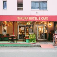โรงแรมซากุระ จิมโบโช