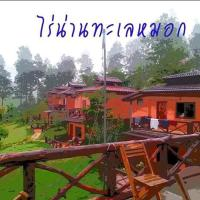 Rai Nan Talay Mok Homestay