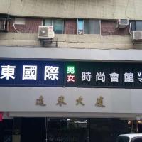 遠東國際時尚會館